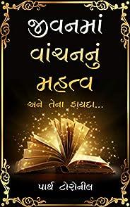 Jivan Ma Vanchan Nu Mahtv: Ane Tena Fayada (Gujarati Edition)