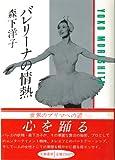 Title: Barerina no jonetsu Japanese Edition