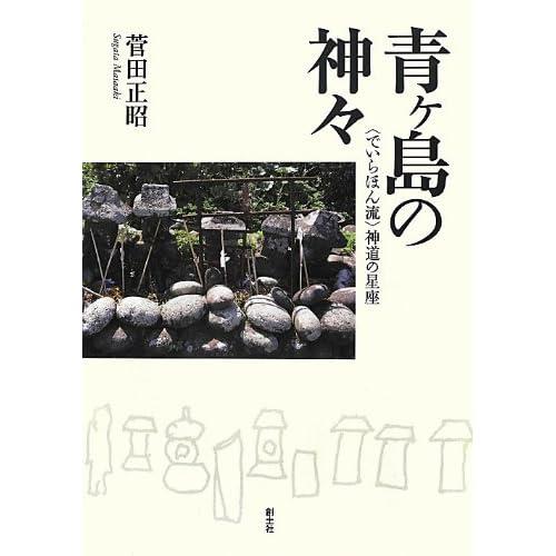 Aogashima no kamigami : deirahonryū shintō no seiza