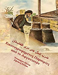 Afghan Proverbs Illustrated (Greek Edition): In Greek and Dari Persian