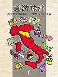 意游味津 - Viaggio alla scoperta dei sapori italiani: 意大利艾米利亚 - 罗马涅大区美食 - Eccellenze gastronomiche dell'Emilia Romagna (Chinese Edition)