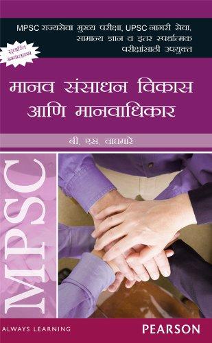 MPSC: Manav Sansadhan Vikas aani Manavadhikar: Manav Sansadhan Vikas aani Manavadhikar 1