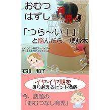 omutsuhazushiikujigatsuraitonayandarayomuhon: omutsunashiikujinoiyaiyakiwonorikoeruhon (Japanese Edition)