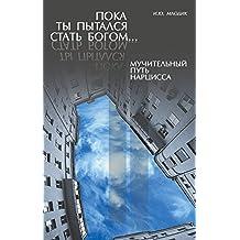 Пока ты пытался стать богом... Мучительный путь нарцисса (Russian Edition)