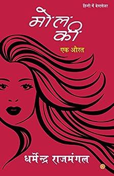 Mol Ki: Ek Aurat (Hindi Edition) by [Rajmangal, Dharmendra]