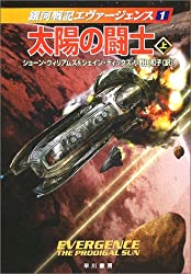 太陽の闘士〈上〉_銀河戦記エヴァージェンス〈1〉 (ハヤカワ文庫SF)