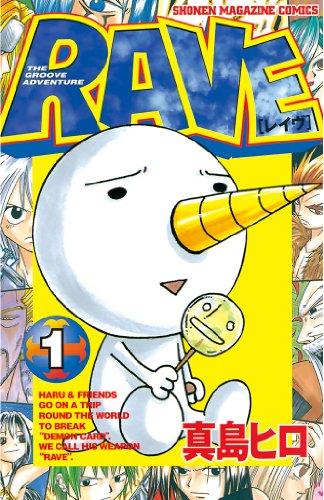 RAVE(1) (週刊少年マガジンコミックス)