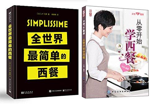 全世界最简单的西餐+文怡从零开始学西餐(京东套装共2册)