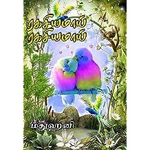 ரகசியமாய் ரகசியமாய் (Tamil Edition)