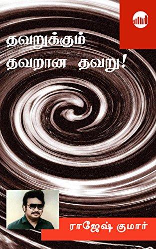 Rajesh Kumar Novels Pdf