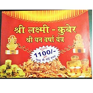 Refreshdeal Shree Laxmi Kuber Dhan Varsha Yantra Change To Your Luck And Opportunities