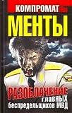 Menty. Razoblachenie glavnyh bespredelschikov MVD
