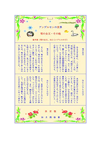 Snow Queen and others (Japanese Edition)