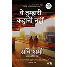 Yeh Tumhari Kahani Nahin - This is Not Your Story (Hindi)