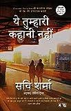 Yeh Tumhari Kahani Nahin - This is Not Your Story (Hindi)