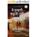 Yeh Tumhari Kahani Nahin - This is Not Your Story (Hindi) (Hindi Edition)