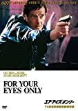 For Your Eyes Only [DVD-AUDIO]