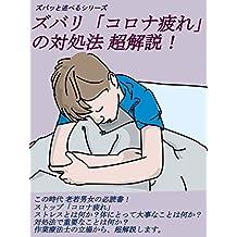 Zubarikoronadukarenotaisyohoutyoukaisetsu (purodakusyonoriennta) (Japanese Edition)