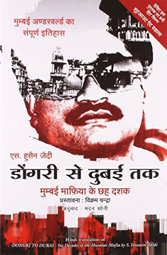 (DONGRI SE DUBAI TAK) (Hindi Edition) [Jan 01, 2013] S HUSSAIN ZAIDI