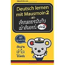 Deutsch lernen mit Mausmoin 2 (Deutsch lernen mit Mausmoin 1-2)