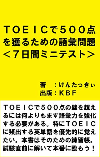 The Vocabulary Quiz to score 500 in the TOEIC Test  Seven day minitest (Japanese Edition)