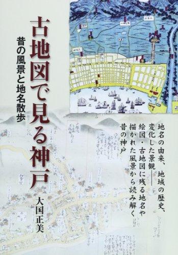kochizu-de-miru-kobe-mukashi-no-fukei-to-chimei-sanpo