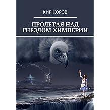 ПРОЛЕТАЯ НАД ГНЕЗДОМ ХИМПЕРИИ (Russian Edition)