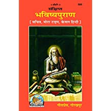 Sanshipt Bhavishyapuran Code 584 Hindi (Hindi Edition)