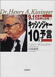 9.11後の世界と日本 キッシンジャー10の予言