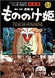 GHIBLI - Mononoke Hime Vol.3 - Princesse Mononoke