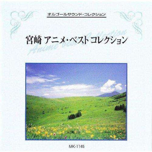 Jinsei No (Go Round Box Musica)