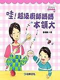 多多和他的超級媽媽:哇!超級廚師媽媽本領大 (Traditional Chinese Edition)