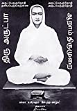 THIRU ARUTPA: AARAM THIRUMURAI (Tamil Edition)