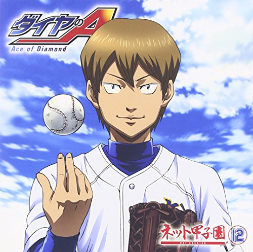 radio-cd-radio-cd-ace-of-diamond-net-koshien-vol12-cd-cd-rom-japan-cd-tbzr-652