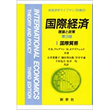 International Economics: Theory and Policy = Kokusai boeki [Japanese Edition]