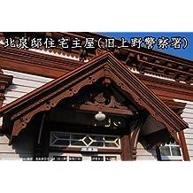 mienokenchikusyasinsyuukitaizumitei mienokenchiku002 (Japanese Edition)