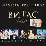 Vitas. Shedevry treh vekov (Russische Popmusik) [?????. ??????? ???? ?????]