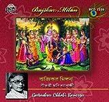 Bajikar Milan Chobi Banerjee