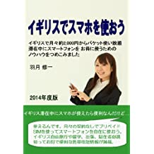 Use your smartphone on your travel to the UK (Japanese Edition)