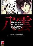 Psychic Detective Yakumo - L'investigatore dell'occulto 5 (Manga)