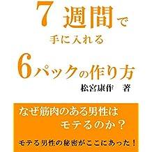 7syuukandeteniireru6pakkunotukurikata (Japanese Edition)