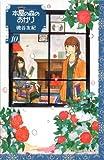 Lights (10) Forest bookstore (Kodansha Comics Kiss) (2011) ISBN: 4063408604 [Japanese Import]