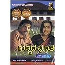 Guddadha Bhootha (2 DVDs Pack)