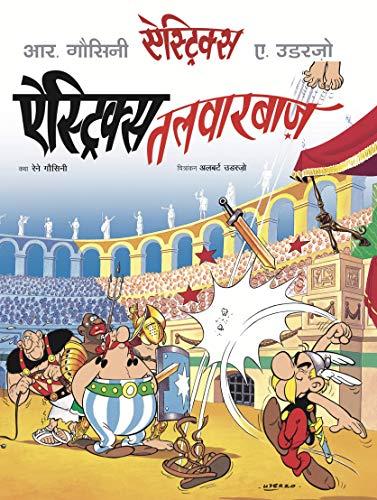 Asterix Talwarbaz (English Edition)