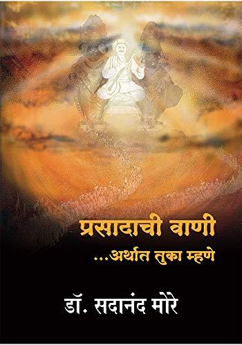Prasadachi Vani (Marathi Edition) por Dr. Sadanand More