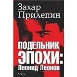 Podelnik epohi: Leonid Leonov