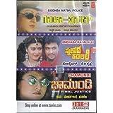 Goonda Matthu Police/Snehadha Kadalalli/Chaamundi