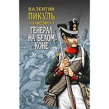 Генерал на белом коне (Собрание сочинений В.С. Пикуля) (Russian Edition)