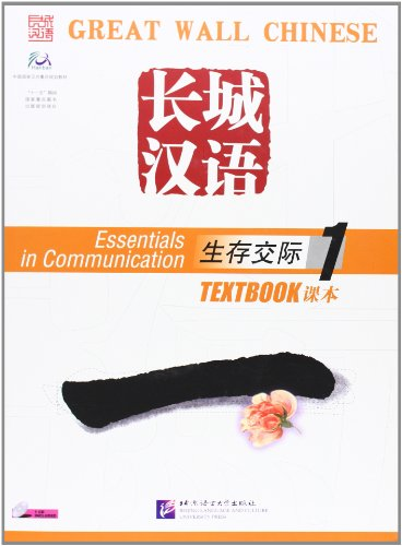 Great Wall Chinese: Essentials in Communication 1 - Textbook por Jianfei Ma
