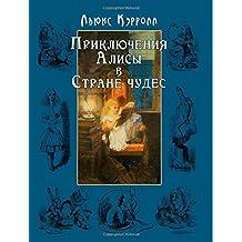 Alice's Adventures in Wonderland - Alisa v strane chudes (Illustrated)